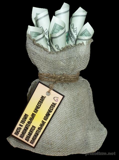 Поздравления на свадьбу мешок денег